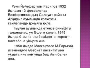Рәми ЙәFәфәр улы Fарипов 1932 йылдың 12 февралендә Башķортостандың Салауат р