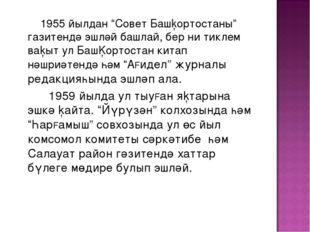 """1955 йылдан """"Совет Башķортостаны"""" газитендә эшләй башлай, бер ни тиклем ваķы"""