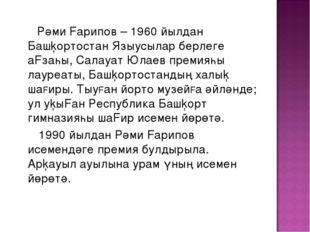 Рәми Fарипов – 1960 йылдан Башķортостан Языусылар берлеге аFзаһы, Салауат Юл