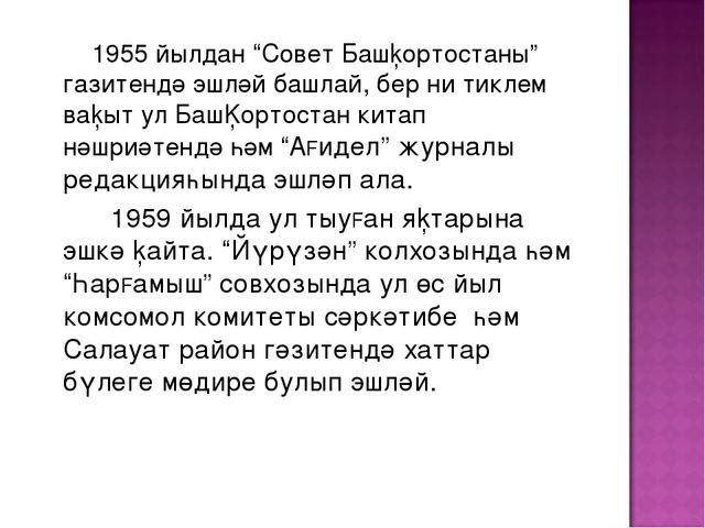 """1955 йылдан """"Совет Башķортостаны"""" газитендә эшләй башлай, бер ни тиклем ваķы..."""