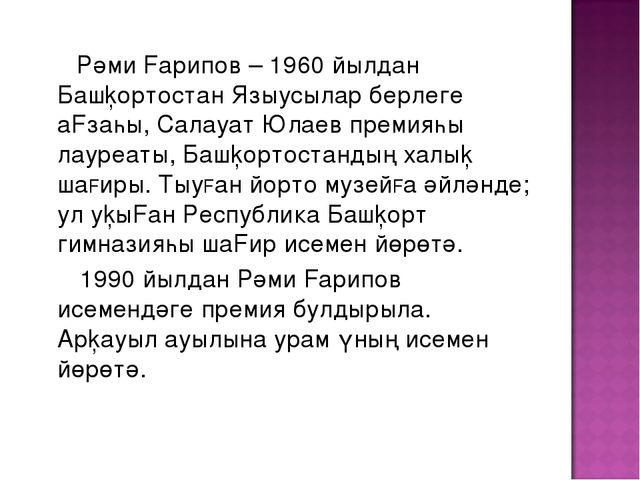 Рәми Fарипов – 1960 йылдан Башķортостан Языусылар берлеге аFзаһы, Салауат Юл...