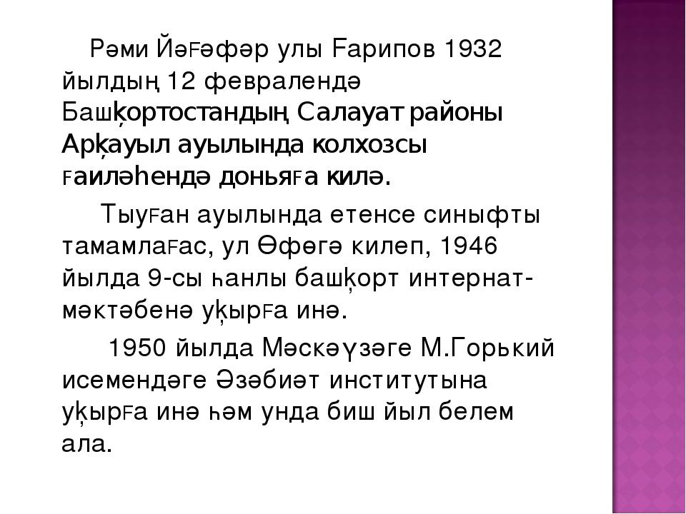 Рәми ЙәFәфәр улы Fарипов 1932 йылдың 12 февралендә Башķортостандың Салауат р...