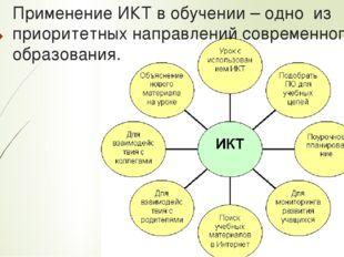 Применение ИКТ в обучении – одно из приоритетных направлений современного об