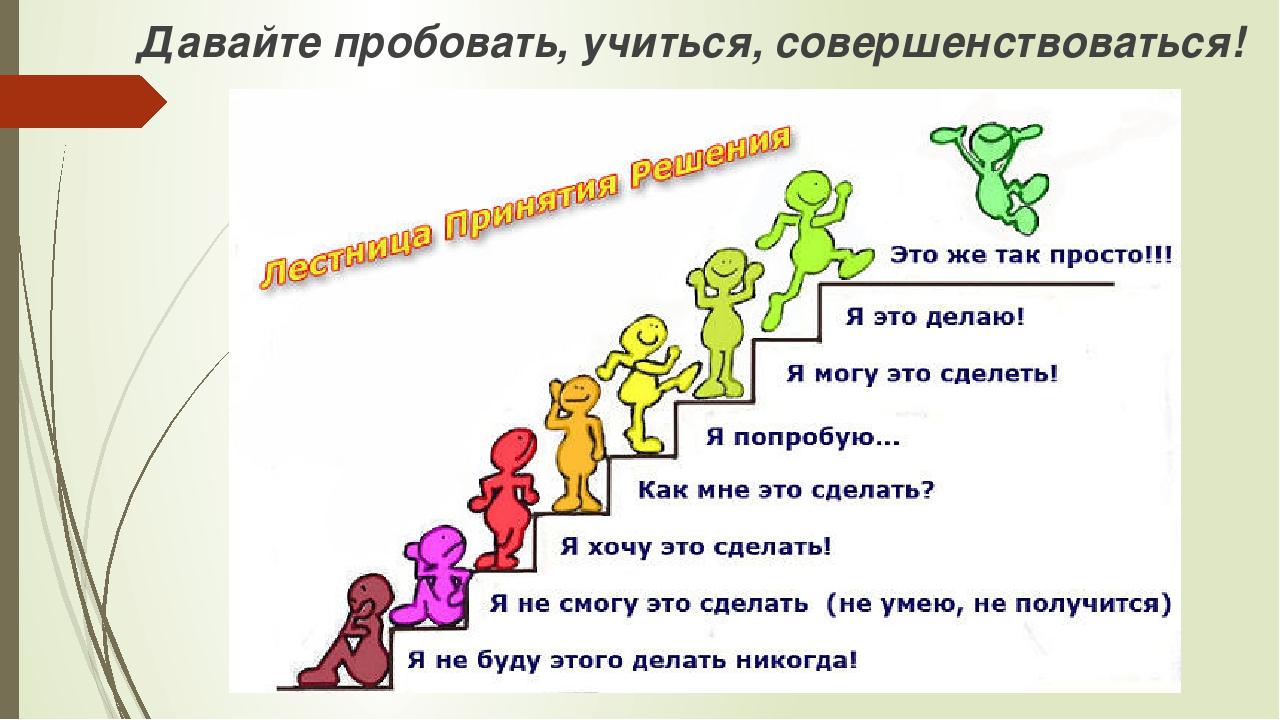 Давайте пробовать, учиться, совершенствоваться!