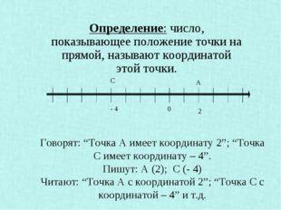 """Говорят: """"Точка А имеет координату 2""""; """"Точка С имеет координату – 4"""". Пишут"""