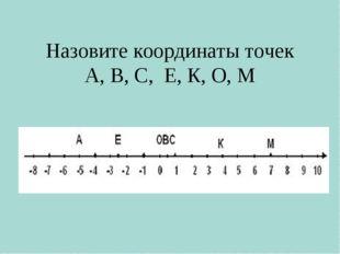 Назовите координаты точек А, В, С, Е, К, О, М