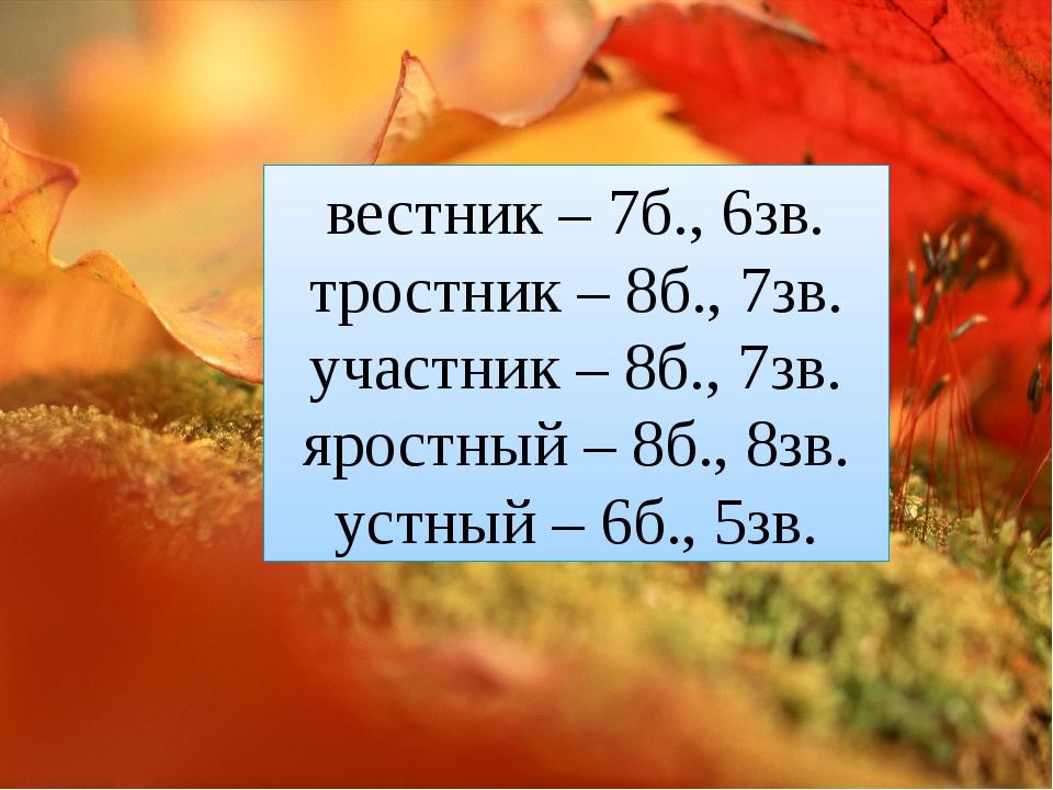 вестник – 7б., 6зв. тростник – 8б., 7зв. участник – 8б., 7зв. яростный – 8б.,...