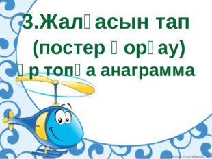 3.Жалғасын тап (постер қорғау) әр топқа анаграмма