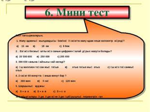 6. Мини тест а) 9 дм в) 6 дм Тест
