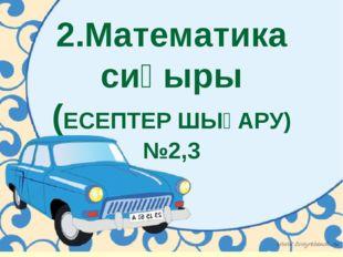 2.Математика сиқыры (ЕСЕПТЕР ШЫҒАРУ) №2,3