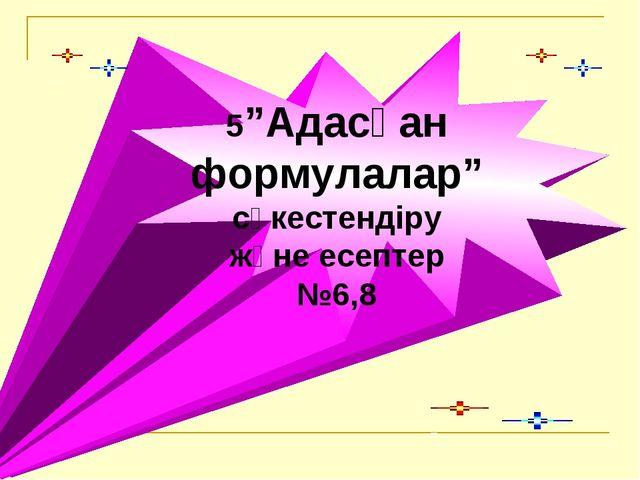 """5""""Адасқан формулалар"""" сәкестендіру және есептер №6,8"""