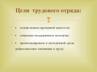•содействовать временной занятости; •социально поддерживать молодёжь; •про