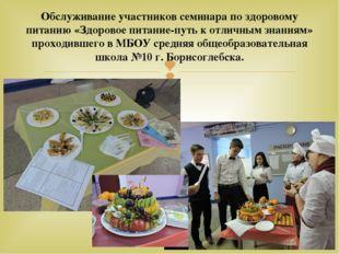 Обслуживание участников семинара по здоровому питанию «Здоровое питание-путь