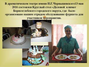 В драматическом театре имени Н.Г.Чернышевского13 мая 2016 состоялся Круглый с