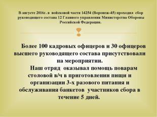 В августе 2016г. в войсковой части 14254 (Воронеж-45) проходил сбор руководящ
