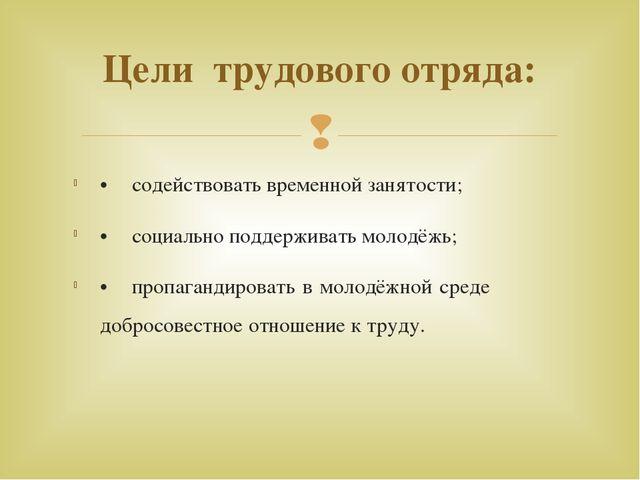 •содействовать временной занятости; •социально поддерживать молодёжь; •про...