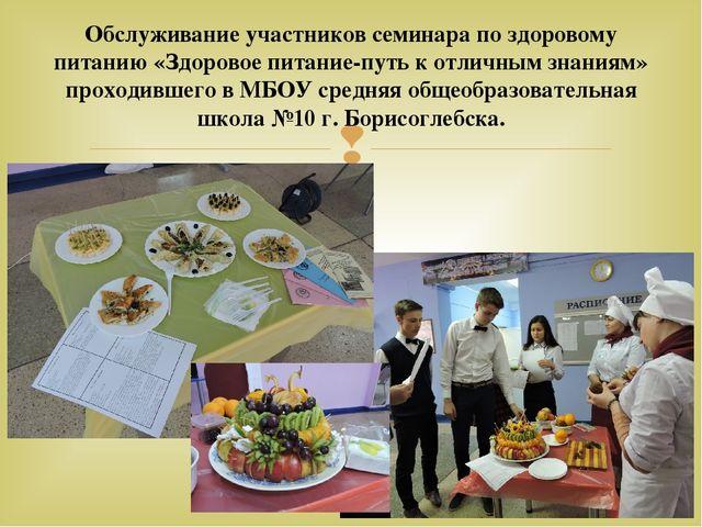 Обслуживание участников семинара по здоровому питанию «Здоровое питание-путь...