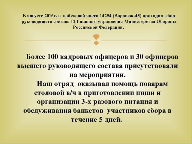 В августе 2016г. в войсковой части 14254 (Воронеж-45) проходил сбор руководящ...