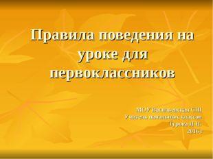 Правила поведения на уроке для первоклассников МОУ Васильевская СШ Учитель на