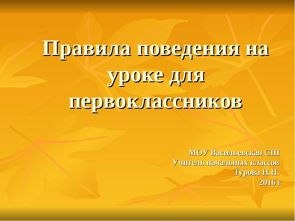 Правила поведения на уроке для первоклассников МОУ Васильевская СШ Учитель на...