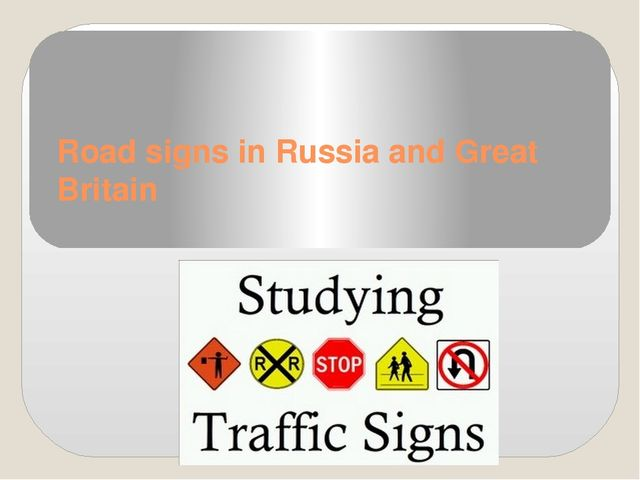 Road signs in Russia and Great Britain
