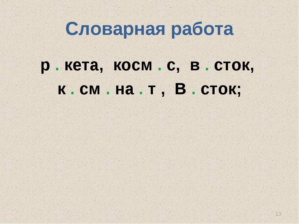 Словарная работа р . кета, косм . с, в . сток, к . см . на . т , В . сток; *