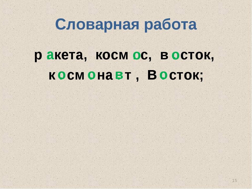 Словарная работа р . кета, косм . с, в . сток, к . см . на . т , В . сток; *...