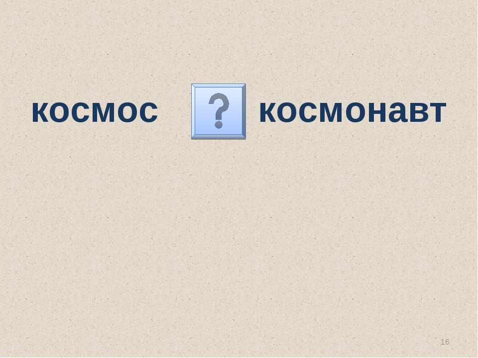 космос космонавт *
