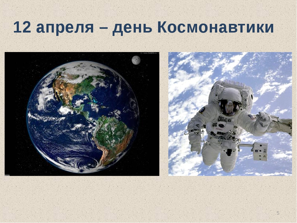 12 апреля – день Космонавтики *