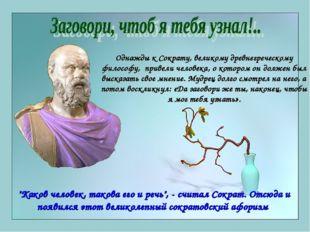 """""""Каков человек, такова его и речь"""", - считал Сократ. Отсюда и появился этот в"""