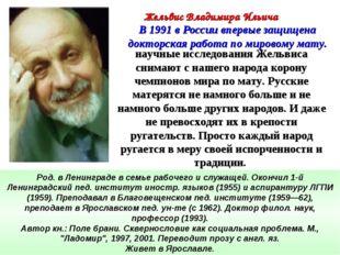 В 1991 в России впервые защищена докторская работа по мировому мату. Жельвис
