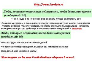 http://www.lovehate.ru Люди, которые относятся нейтрально, когда дети матерят