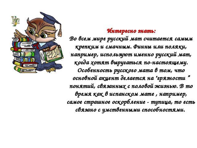 Интересно знать: Во всем мире русский мат считается самым крепким и смачным....