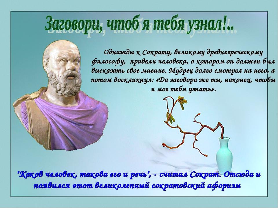 """""""Каков человек, такова его и речь"""", - считал Сократ. Отсюда и появился этот в..."""