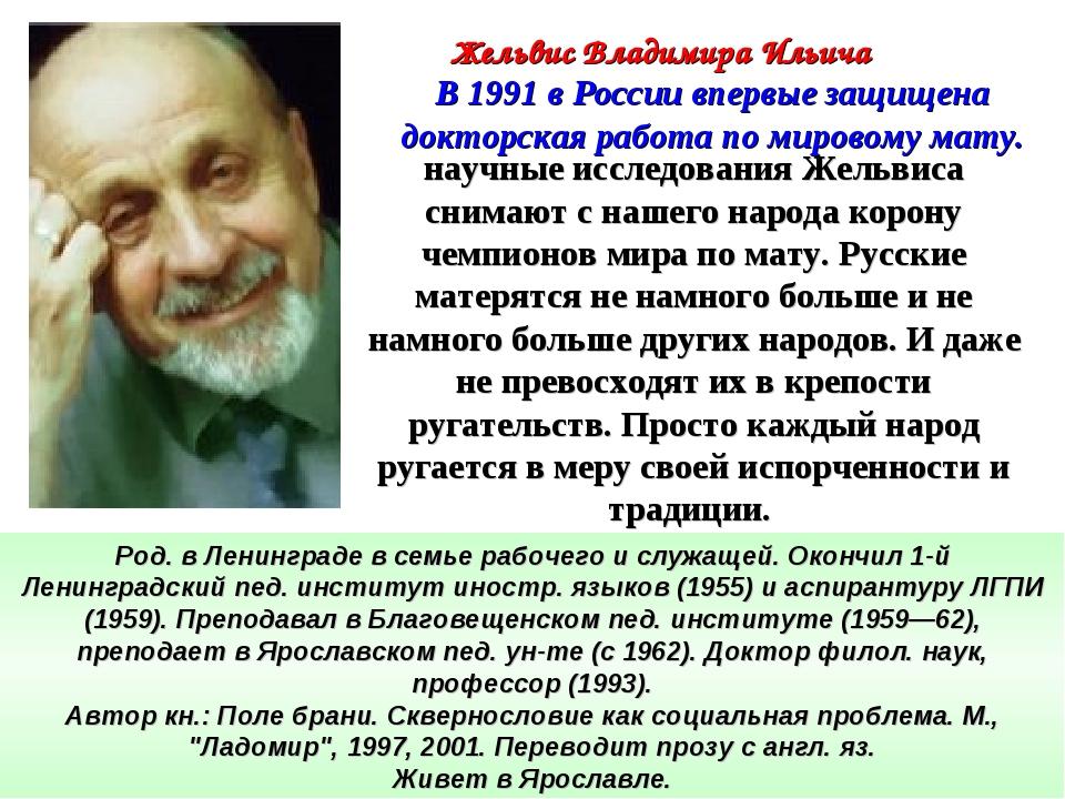В 1991 в России впервые защищена докторская работа по мировому мату. Жельвис...