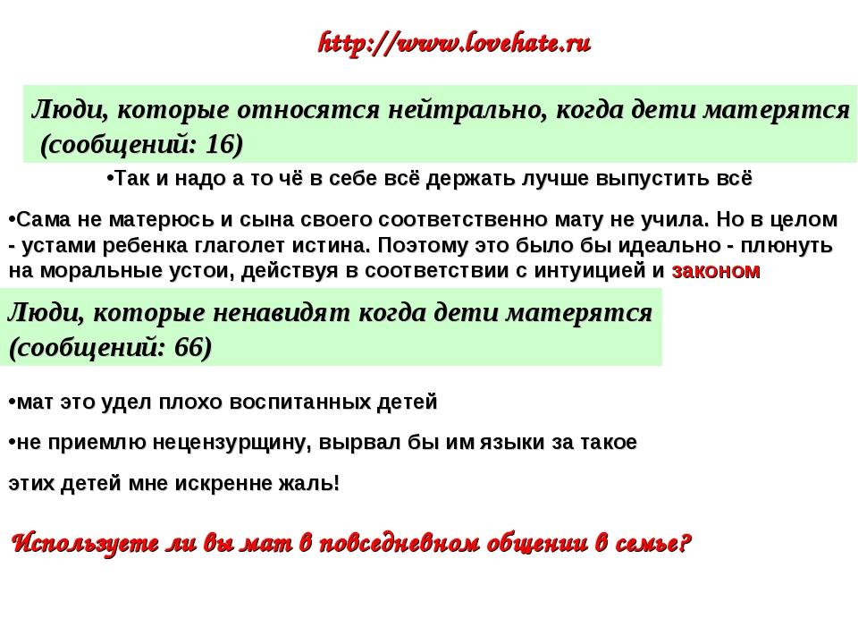 http://www.lovehate.ru Люди, которые относятся нейтрально, когда дети матерят...