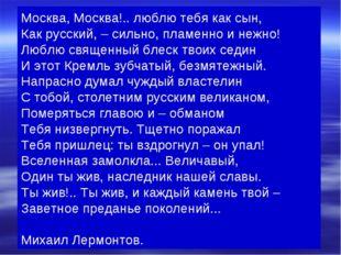 Москва, Москва!.. люблю тебя как сын, Как русский, – сильно, пламенно и нежно