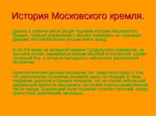 История Московского кремля. Далеко в глубину веков уходит корнями история Мос