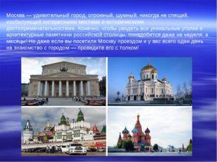 Москва — удивительный город, огромный, шумный, никогда не спящий, изобилующий