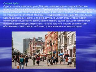 Старый Арбат Одна из самых известных улиц Москвы, соединяющая площадь Арбатск
