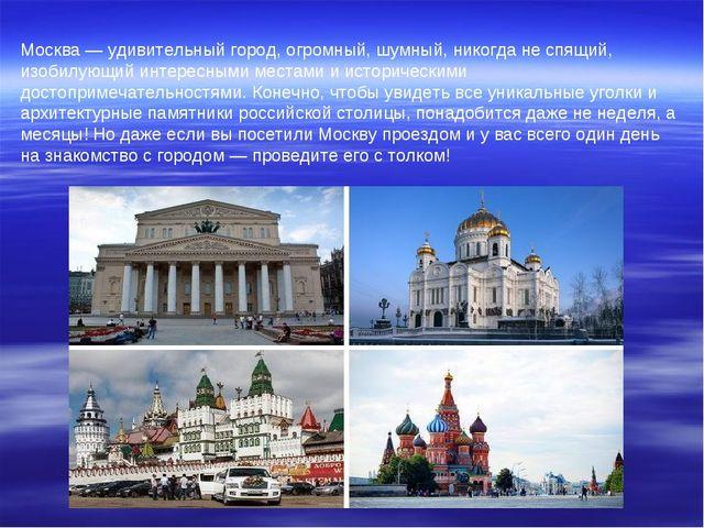 Москва — удивительный город, огромный, шумный, никогда не спящий, изобилующий...