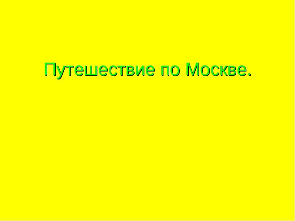 Путешествие по Москве.