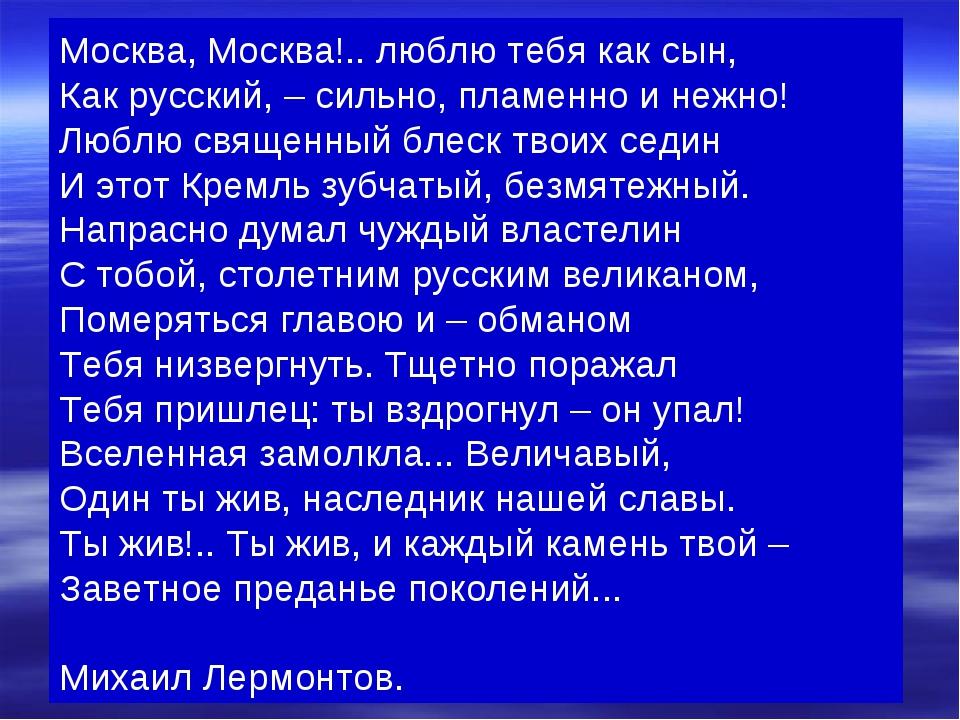 Москва, Москва!.. люблю тебя как сын, Как русский, – сильно, пламенно и нежно...