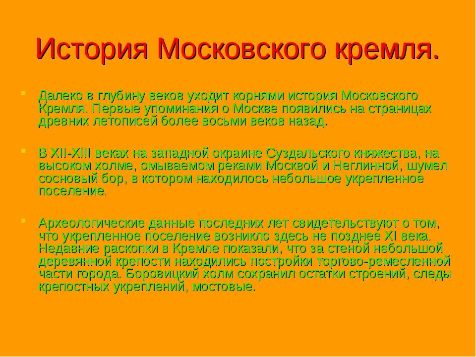 История Московского кремля. Далеко в глубину веков уходит корнями история Мос...