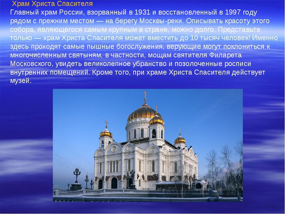 Храм Христа Спасителя Главный храм России, взорванный в 1931 и восстановленн...