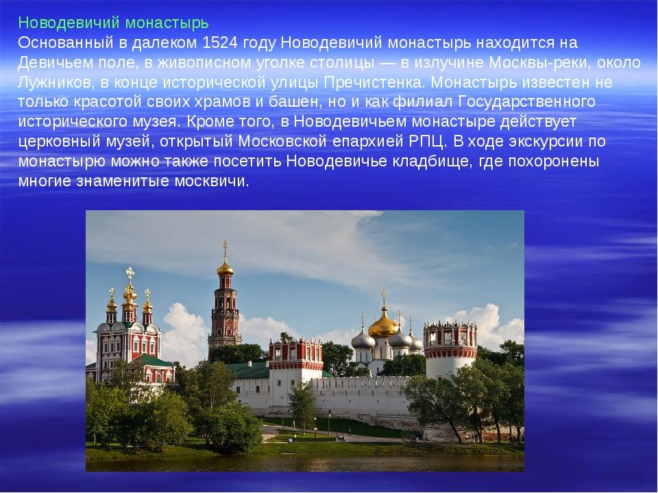 Новодевичий монастырь Основанный в далеком 1524 году Новодевичий монастырь на...