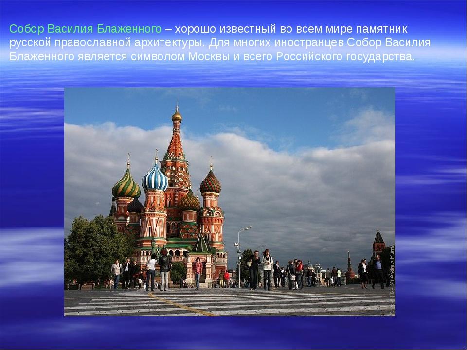 Собор Василия Блаженного – хорошо известный во всем мире памятник русской пра...