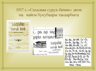 1917 с.«Сахалыы сурук-бичик» диэн маӊнайгы букубаары таһаарбыта 