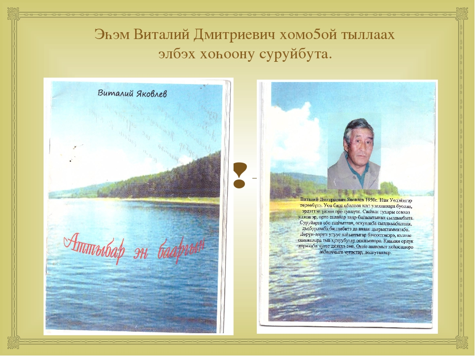 Эһэм Виталий Дмитриевич хомо5ой тыллаах элбэх хоһоону суруйбута. 