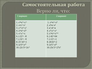 1 вариант 2 вариант 1. х8•х3=х11 2. х•х2=х2 3. у10:у5=у2 4. а2•ап=а2п 5. х8:
